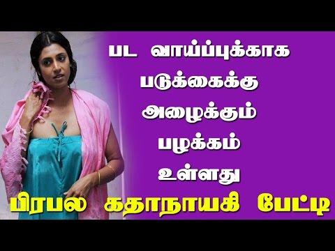 Actress Kasthuri Open Talk About Adjustment