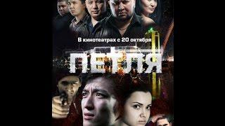Казахстанский фильм петля (2013) 1080hd, смотреть онлайн