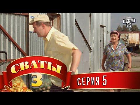 Сериал - Сваты 3 (3-й сезон, 5-я серия) комедийный сериал онлайн HD - Ruslar.Biz
