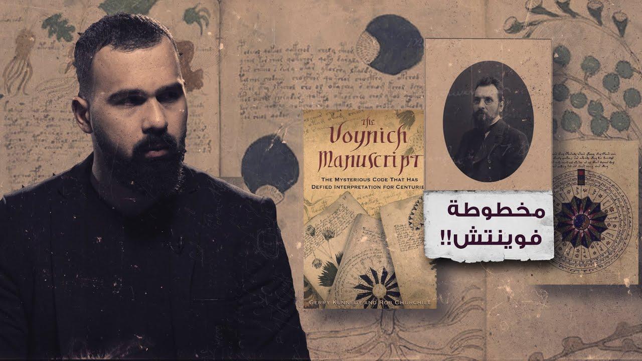 مخطوطة الغموض فوينتش، من كتبها؟! - حسن هاشم | برنامج غموض