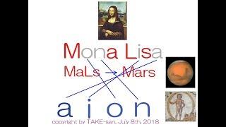 3002【53】Mona Lisa = Mars+Aion Theory モナリザはMars(火星)+Aion(永遠の神)のアナグラムだった説by Hirohi Hayashi, Japan