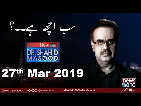 Live with Dr.Shahid Masood | 27-March-2019 | PM Imran Khan | Asif Zardari | Nawaz Sharif