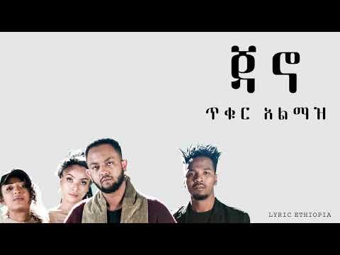 Jano - Tikur Almaz (Lyrics) - Ethiopian Music
