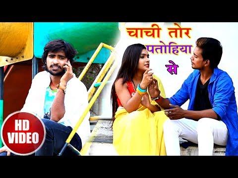 Baliram Ballu Yadav का New मैथली Video Song - चाची तोर पतोहिया से - Latest Maithali Video Song 2018