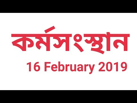 Karmasangsthan | Karmasangsthan Paper 16 February 2019
