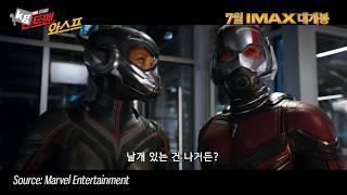 앤트맨과 와스프 노스포 초간단 후기