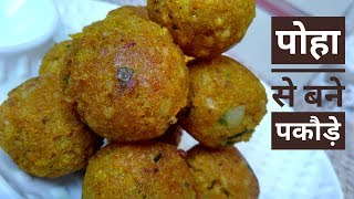 Poha Pakoda Recipe In Hindi By Indian Food Made Easy, Different Types Of Poha Recipes, evening snack