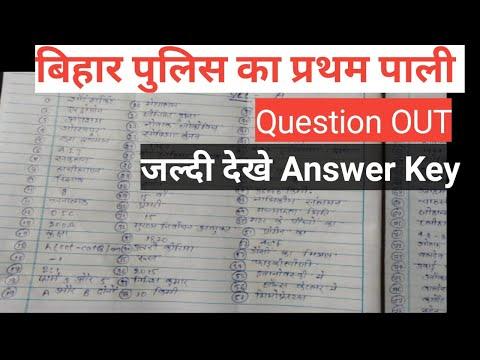 Bihar Police 14 March 2021 Ka Answer Key   Question Paper   Answers Key To Bihar Police