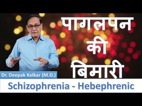 schizophrenia-hebephrenic-dr-kelkar-sexologist-psychiatrist-mental-illness-depression-hypnotherapist