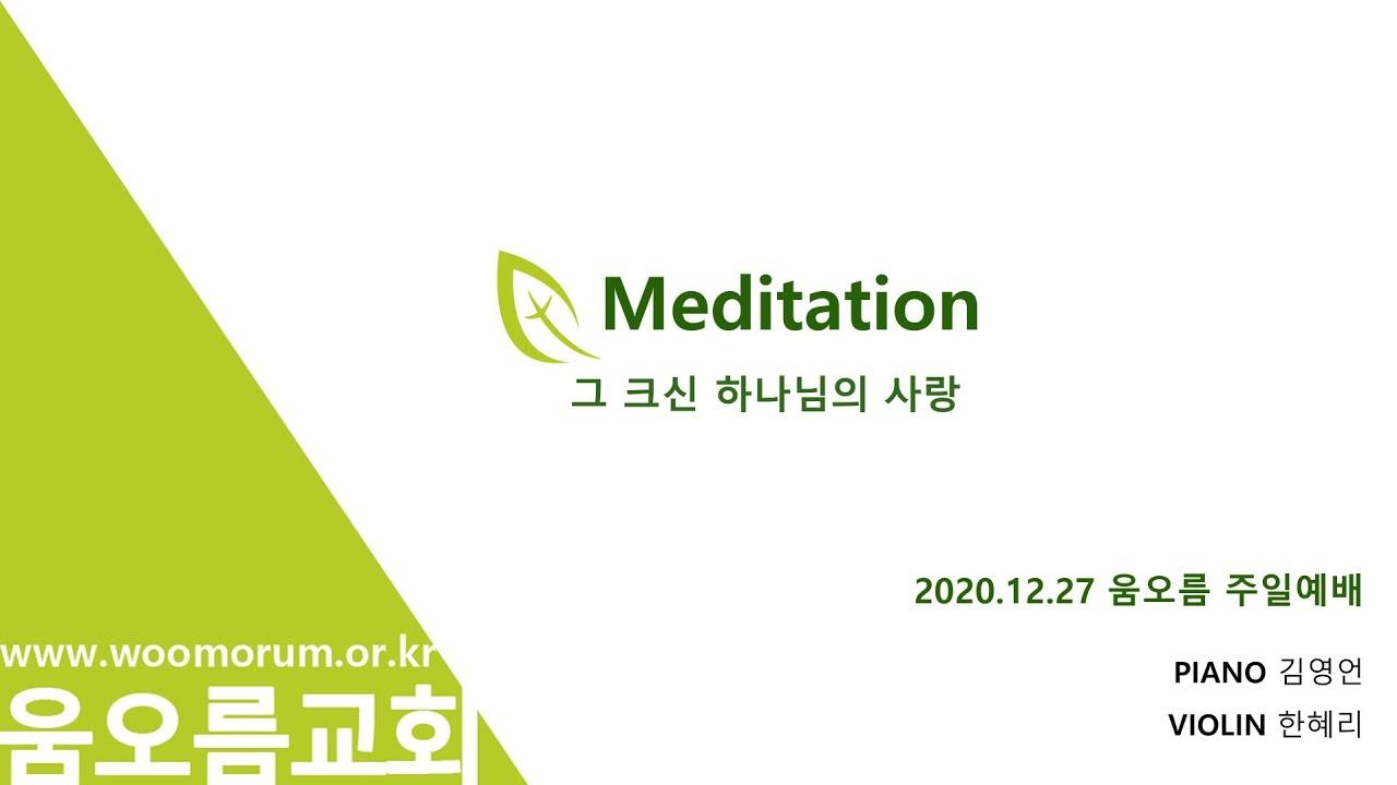 2020.12.27 MEDITATION_그 크신 하나님의 사랑