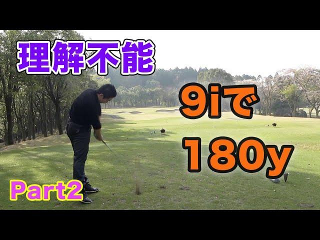 そびえ立つ木々をタイガーフライで2オン狙う男。 熱きマイメン達のマッチプレー【賞金有り】Part2 4-6h