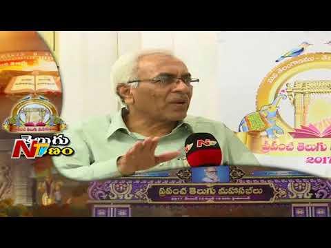 TS Sahitya Academy Chairman Nandini Sidda Reddy about World Telugu Conference || NTV