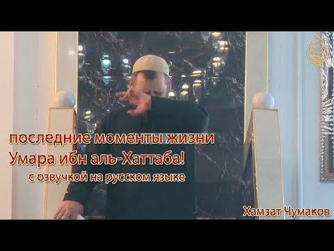 Хамзат Чумаков -