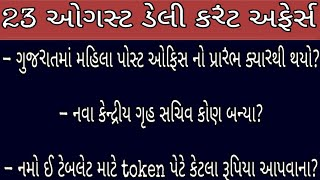 23 AUGUST DAILY CURRENT AFFAIRS IN gujarati #SOLUTIONCLASSES