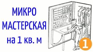 видео Оборудование кладовых. Изготовление изделий и конструкций из дерева для хранения домашних вещей (4)