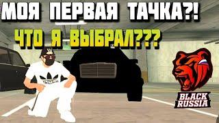 ПОКУПКА ПЕРВОЙ ТАЧКИ ДИМАС АВТОПОДБОР BLACK RUSSIA CRMP MOBILE