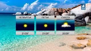 ТВ Черно море - Прогноза за времето 08.08.2018 г.