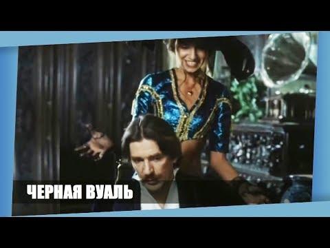 Этот фильм полюбят миллионы! ЧЕРНАЯ ВУАЛЬ! Русские мелодрамы Новинки 2018