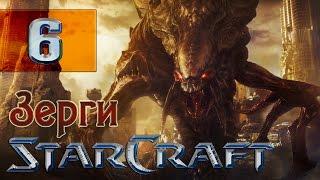 StarCraft 1 - Зерги | Сверхразум | Миссия 6 -