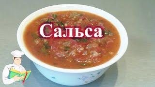 Томатная сальса рецепт (мексиканский соус)