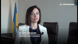 Новини   В Запоржж вдремонтували суд   06.12.2019