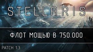 Stellaris - Флот мощью в 750.000