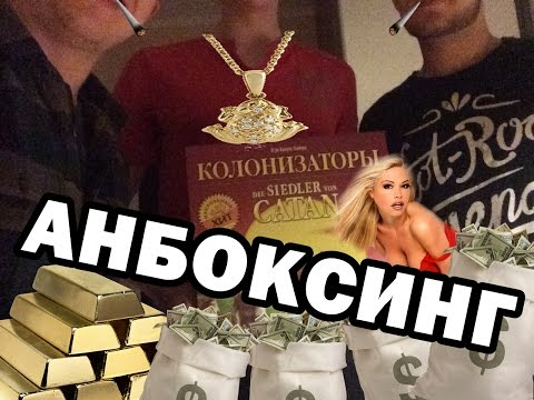 АНБОКСИНГ КОЛОНИЗАТОРЫ