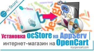 Интернет-магазин на Opencart. Установка ocStore на AppServ