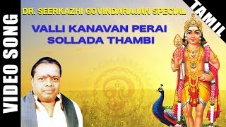 Valli Kanavan Perai Sollada Thambi Video Song | Sirkazhi Govindarajan Murugan Tamil Devotional Song