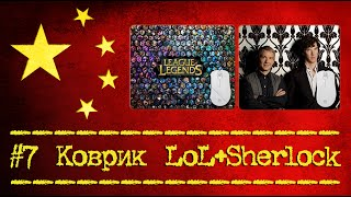 Коврик для мыши League of Legends, Dota 2, Sherlock - Посылка из Китая [№7] Mouse pad AliExpress