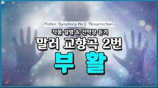 "Baixar [보면서듣는] 말러 교향곡 2번 '부활' l Gustav Mahler Symphony No. 2 ""Resurrection"" Lyrics & Background Story"