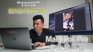 这回彻底专业了!苹果MacBook Pro的专业显示器 BENQ PD2720U 评测体验