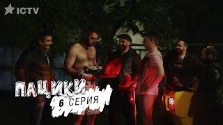 Пацики - 6 серия