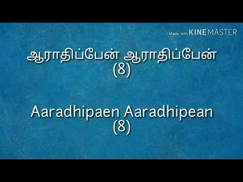 Ejamaananae Lyrics