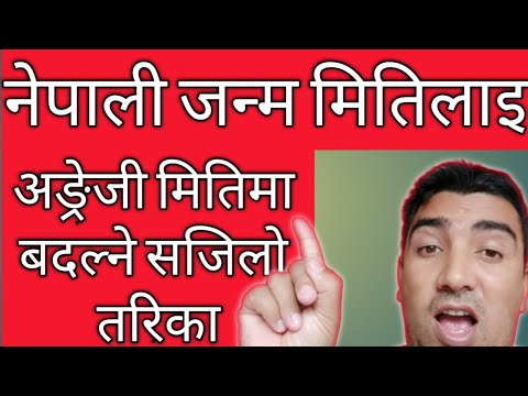 How To Convert Date Of Birth BS To AD , Nepali Date Of Birth To English  , Nepali Date Converter