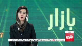 BAZAR: Green House Established In Paghman