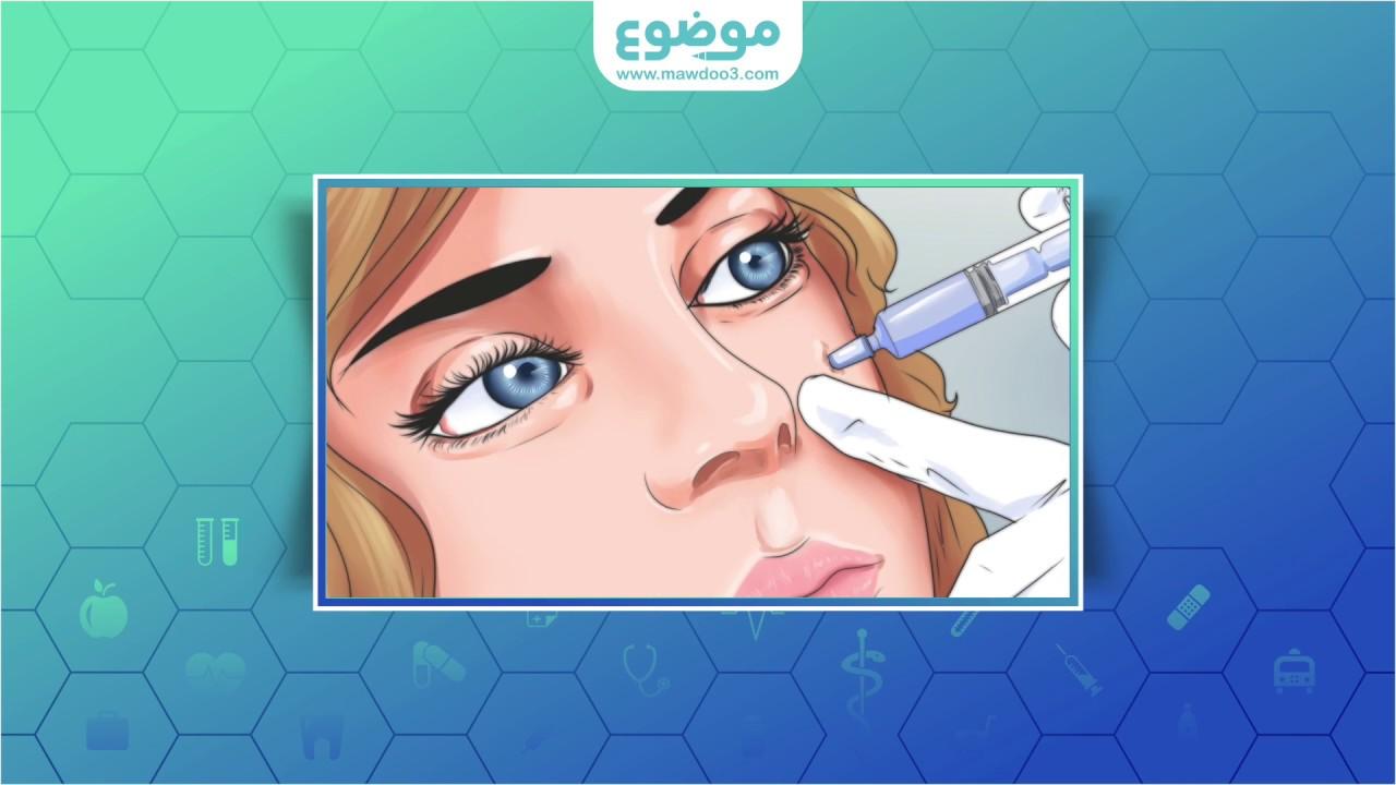 موضوع: ما هي حقن الفيلر تحت العين؟