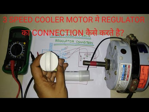 3 speed cooler motor मे regulator का connection करते है?