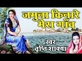 Download Super Hit Shri Radha Krishna Bhajan || Jamuna Kinare Mera Gaon || Tripty Shakya # Ambey Bhakti MP3 song and Music Video