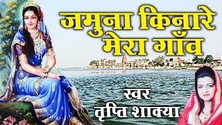 Super Hit Shri Radha Krishna Bhajan || Jamuna Kinare Mera Gaon || Tripty Shakya # Ambey Bhakti thumbnail