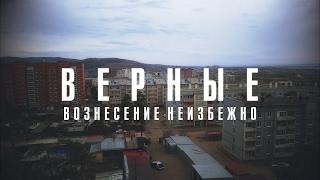 """""""ВЕРНЫЕ"""" (2016) христианский короткометражный фильм"""