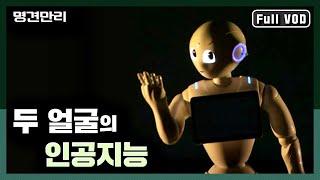 명견만리  두 얼굴의 인공지능