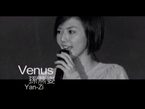 孫燕姿 Sun Yan-Zi - Venus (華納 official 官方完整版MV)
