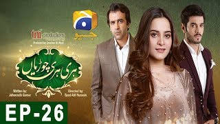 Hari Hari Churian Episode 26 | HAR PAL GEO