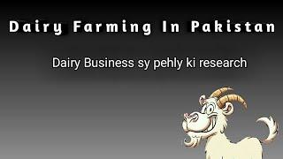 Dairy business sy phly 3 bato ki research