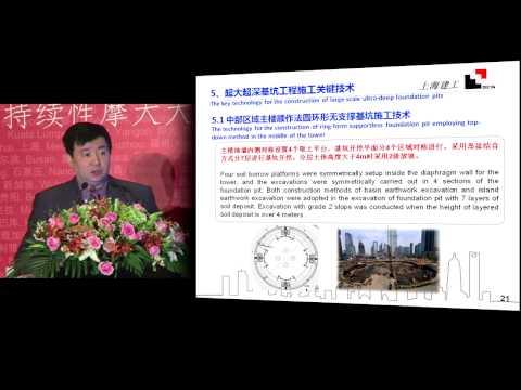 "CTBUH 2012 Shanghai Congress - Jian Gong, ""Key Technologies in the Structure of Shanghai Tower"""