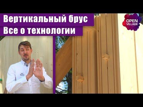 Строить из вертикальных брусьев? Это всего второй такой дом в России!Твин Бим (twin Beam).