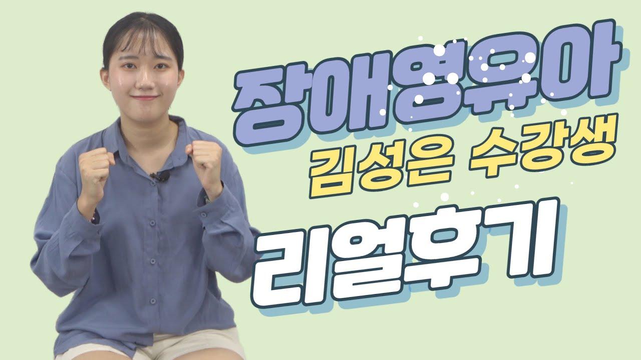장애영유아 김성은 수강생 리얼후기_썸네일