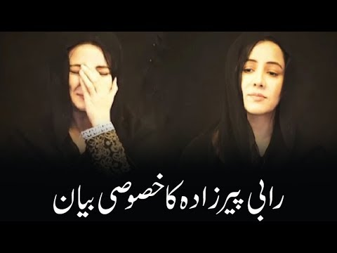 Rabi Pirzada's first video message after viral video | SAMAA TV | 14 Nov 2019