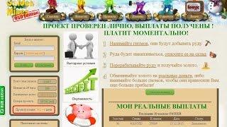 Golden Mines ИГРА С ВЫВОДОМ ДЕНЕГ !(, 2016-05-30T13:51:02.000Z)